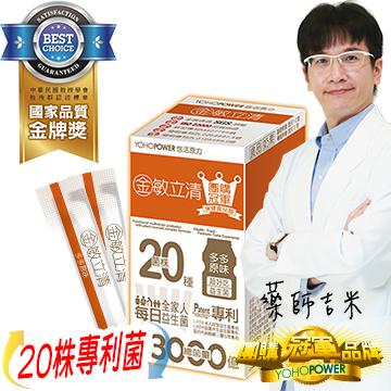 【悠活原力】金敏立清益生菌1盒(30包/盒)