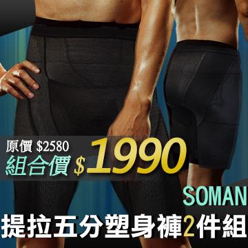SOMAN提拉五分塑身褲兩件組