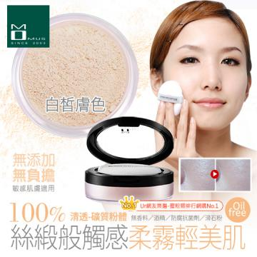 《MOMUS》HD-微晶礦質蜜粉(白皙)
