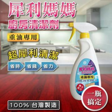 【犀利媽媽】重油專用強力廚房清潔劑 500ml