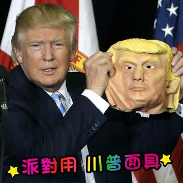 【POP25】美國總統川普面具另有希拉蕊-尾牙搞笑道具 變裝整人萬聖節聖誕跨年