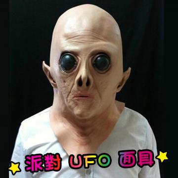 【POP21】UFO外星人面具-尾牙搞笑婚紗道具 變裝整人萬聖節聖誕跨年