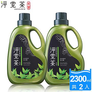 【茶寶淨覺茶】天然茶籽洗衣素2.3kg(2瓶組)