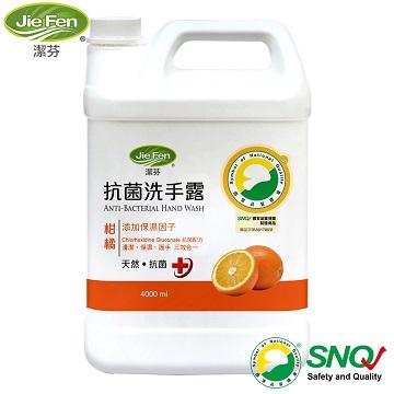 【Jie Fen潔芬】抗菌洗手露 補充瓶4000ml(柑橘)