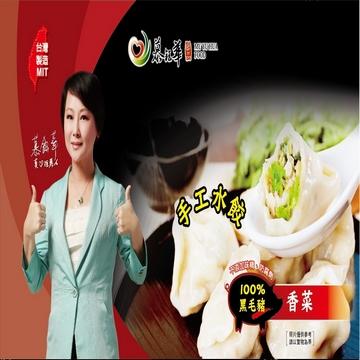 香菜豬肉水餃-2組
