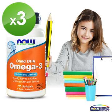 NOW健而婷-兒童魚油DHA(孕婦可食)(90顆/瓶)三瓶組