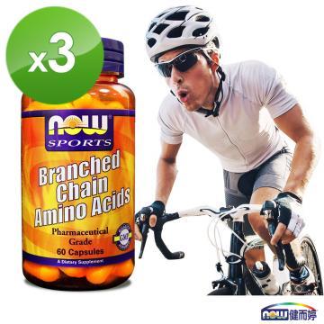 NOW健而婷-BCAA強效支鏈胺基酸(60顆/瓶)三瓶組