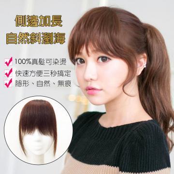 【RT30】真髮。超薄隱形邊 自然斜瀏海髮片 減齡造型 100%真髮