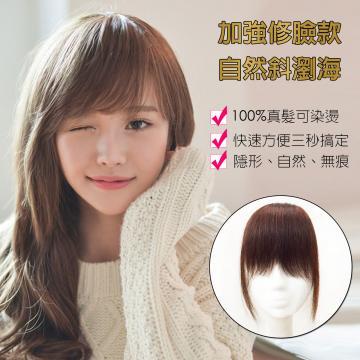 【RT30】真髮。超薄隱形邊 自然斜瀏海髮片 亮麗小清新風格100%真髮
