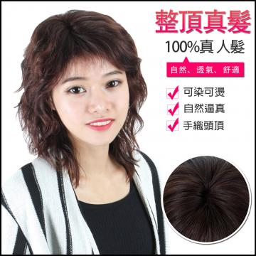 【MR23】女仕 媽媽髮  短捲髮 超真實 抗菌內網*100%真髮可染可燙整頂真髮假髮