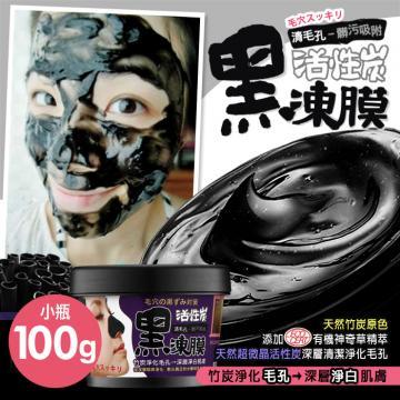 《MOMUS》活性炭淨白黑凍膜 100g