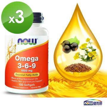 NOW健而婷-綜合必需脂肪酸 亞米茄3-6-9 (100顆/瓶)三瓶組