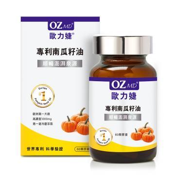 OZMD歐力婕-專利南瓜籽油(60顆/瓶)