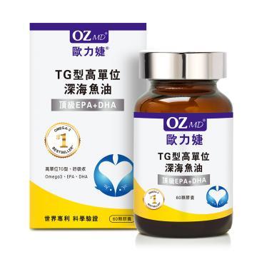 OZMD歐力婕-TG型高單位深海魚油(60顆/瓶)