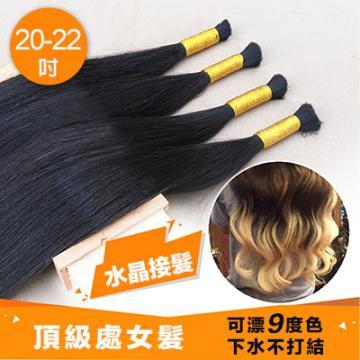 【RK-20】水晶接髮 無痕接髮 真髮髮束 散髮 一把50克 長度20~22吋下標區☆雙兒網☆