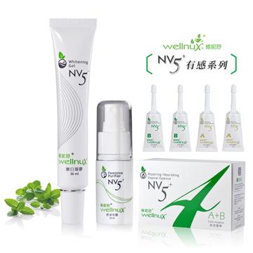 ▉有感系列▉WellnuX維妮舒NV5⁺緊緻盈潤私密保養組-原液芬露+潤白凝膠+長效菁華4支裝