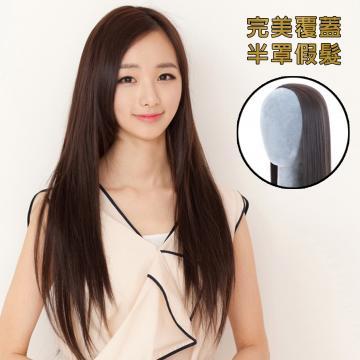 【MW018】韓系 唯美氣質長直髮-仿真半罩式假髮-耐熱纖維