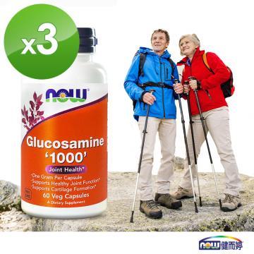 NOW健而婷-葡萄糖胺 1000 植物膠囊食品(60顆/瓶)三瓶組