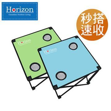 【Horizon 天際線】輕便折疊野餐桌 ( 2色任選 )