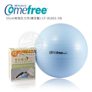 【Comefree 康芙麗】55cm瑜珈抗力球(兩色可選) CF-81601