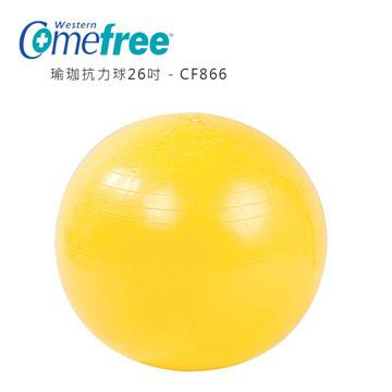 【Comefree 康芙麗】瑜珈抗力球 CF866 (2色可選)