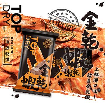 【TOPDRY 頂級乾燥】金乾蝦 好禮時尚禮盒 ( 10入 )