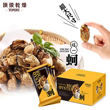 【TOPDRY 頂級乾燥】這一蚵 輕巧伴手禮盒 原味 ( 3入 )