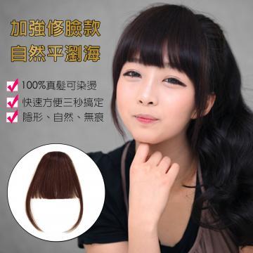 【RT29】真髮。超薄隱形邊 自然平瀏海髮片 可愛減齡 100%真髮
