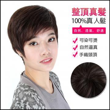 【MR30】女仕 媽媽髮  短捲髮 超真實 抗菌內網*100%真髮可染可燙整頂真髮假髮
