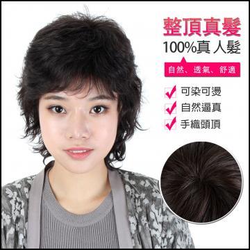 【MR29】女仕 媽媽髮  短捲髮 超真實 抗菌內網*100%真髮可染可燙整頂真髮假髮