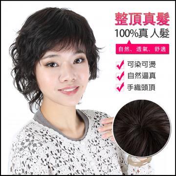 【MR28】女仕 媽媽髮  短捲髮 超真實 抗菌內網*100%真髮可染可燙整頂真髮假髮