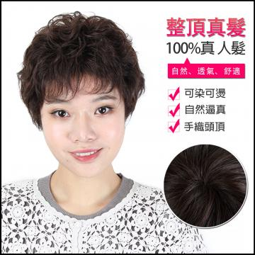 【MR27】女仕 媽媽髮  短捲髮 超真實 抗菌內網*100%真髮可染可燙整頂真髮假髮