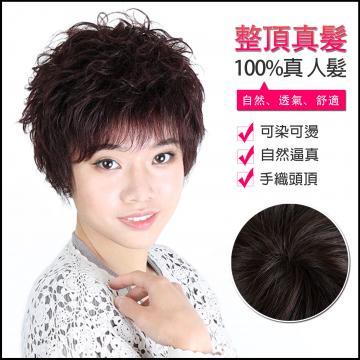 【MR26】女仕 媽媽髮  短捲髮 超真實 抗菌內網*100%真髮可染可燙整頂真髮假髮