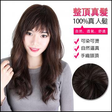 【MR25】女仕假髮  超真實 浪漫捲髮 抗菌內網 *100%真髮可染可燙整頂真髮假髮