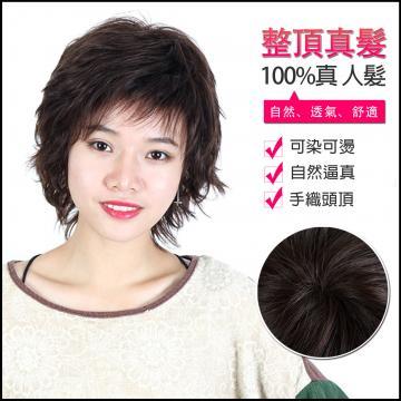 【MR24】女仕 媽媽髮  短捲髮 超真實 抗菌內網*100%真髮可染可燙整頂真髮假髮
