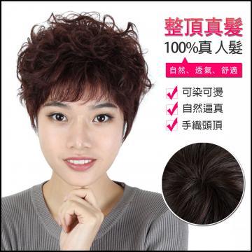 【MR38】女仕 媽媽髮  短捲髮 超真實 抗菌內網*100%真髮可染可燙整頂真髮假髮