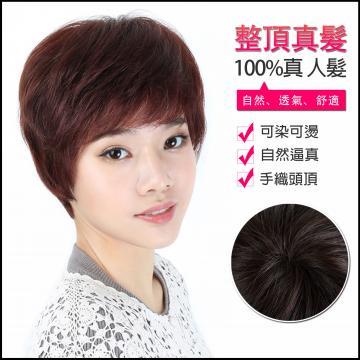 【MR36】女仕 媽媽髮  短捲髮 超真實 抗菌內網*100%真髮可染可燙整頂真髮假髮