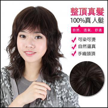 【MR34】女仕 媽媽髮  短捲髮 超真實 抗菌內網*100%真髮可染可燙整頂真髮假髮