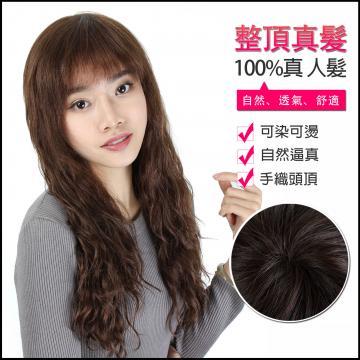 【MR32】女仕  浪漫長捲髮 超真實 抗菌內網*100%真髮可染可燙整頂真髮假髮