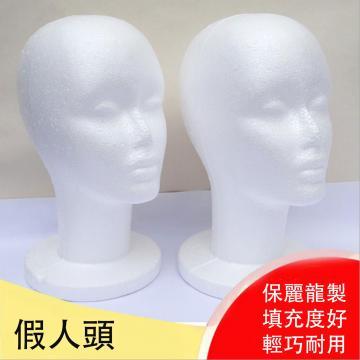 【KH98】假髮 保麗龍 假人頭 可展示用 修剪假髮方便 可插針固定