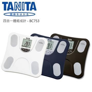 【TANITA】四合一體組成計BC753