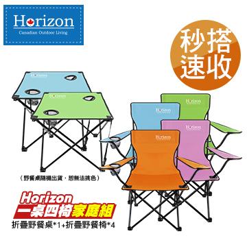 【Horizon 天際線】輕便折疊野餐一桌四椅家庭組 ( 隨機出貨 )