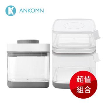 <超值三件組>【ANKOMN】真空/保鮮收納盒