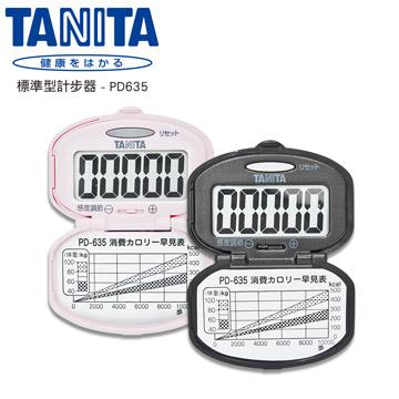 【TANITA】標準型計步器 PD635 (兩色任選)