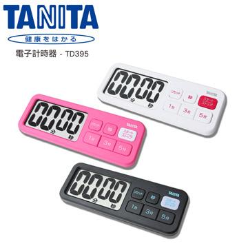 【TANITA】電子計時器 TD395 ( 三色任選 )