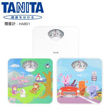 【TANITA】體重計 HA801 ( 三款任選 )