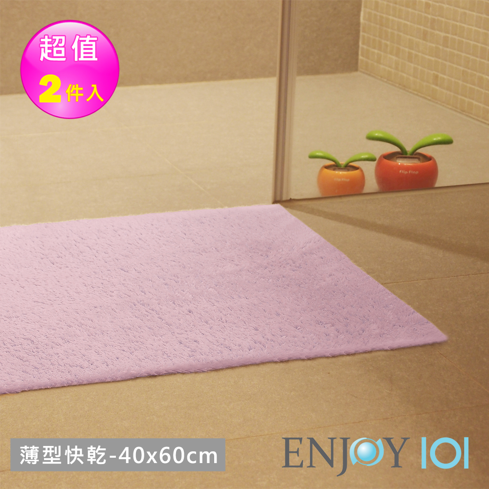 ENJOY101浴室吸水防滑抑菌地墊薄型快乾-40x60cm*2件-紫