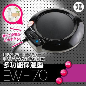 蜜蠟加熱神器!【達新牌】多功能保溫盤-黑色(EW-70)