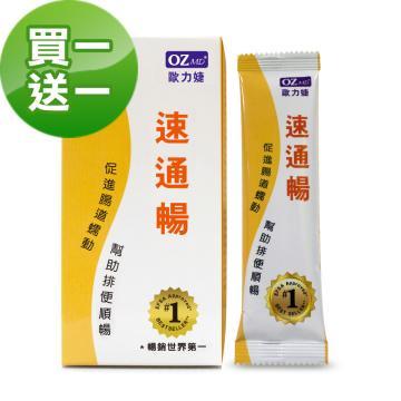 OZMD歐力婕-速通暢(20包/盒)(買1送1)