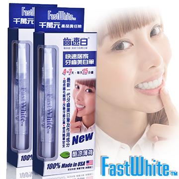 美國【FastWhite齒速白】隨身牙齒美白筆-好攜帶纖毛刷深入齒縫(2入)